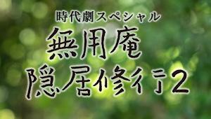 時代劇スペシャル<br>無用庵隠居修行2