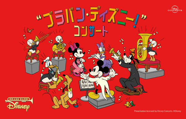 """""""ブラバン・ディズニー!"""" コンサート 2019"""
