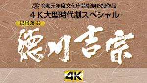 令和元年度文化庁芸術祭参加作品 4K大型時代劇スペシャル 紀州藩主 徳川吉宗