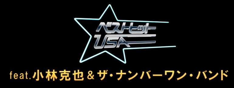 ベストヒットUSA<br> feat.小林克也 & ザ・ナンバーワン・バンド