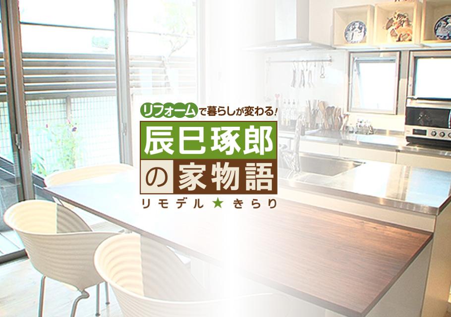 辰巳琢郎の家物語 リモデル☆きらり