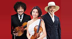 日医工 presents<br>HATS MUSIC FESTIVAL Vol.4<br>葉加瀬太郎・高嶋ちさ子・古澤 巌<br>~3大ヴァイオリニストコンサート 2019~