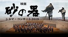 映画『砂の器』シネマ・コンサート2019
