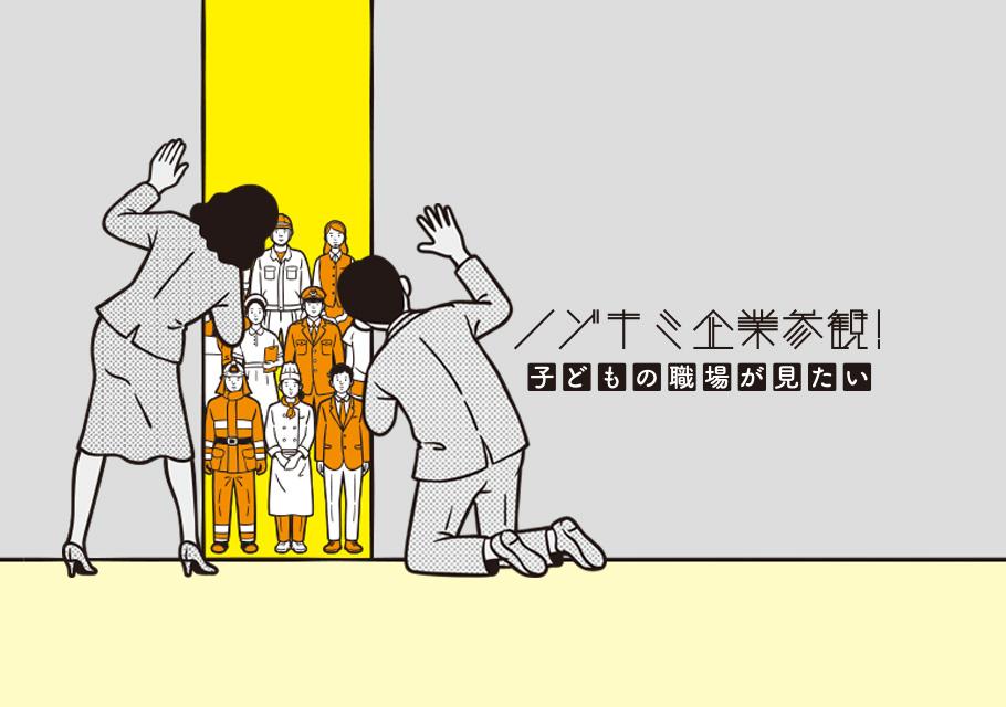 ノゾキミ企業参観!子どもの職場が見たい