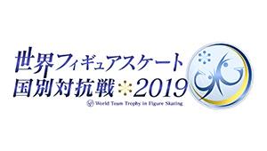 世界フィギュアスケート国別対抗戦2019