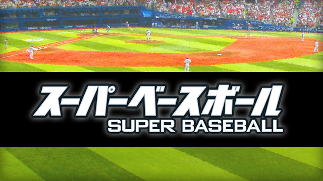 スーパーベースボール2020<br>広島×巨人