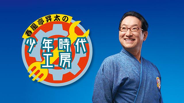 春風亭昇太の少年時代工房<br>ゲスト:堀内孝雄