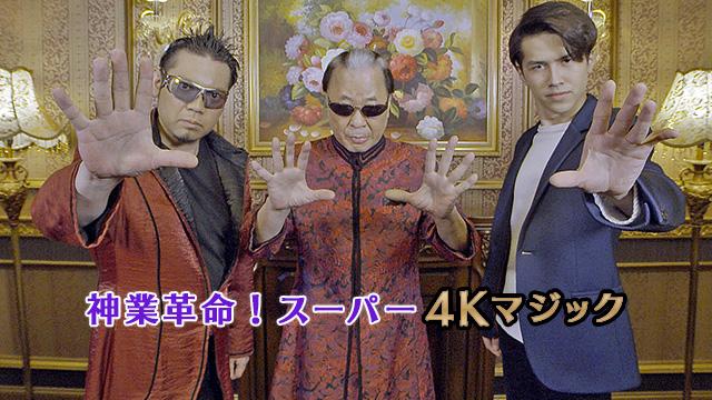 神業革命!スーパー<br>4Kマジック 第2弾