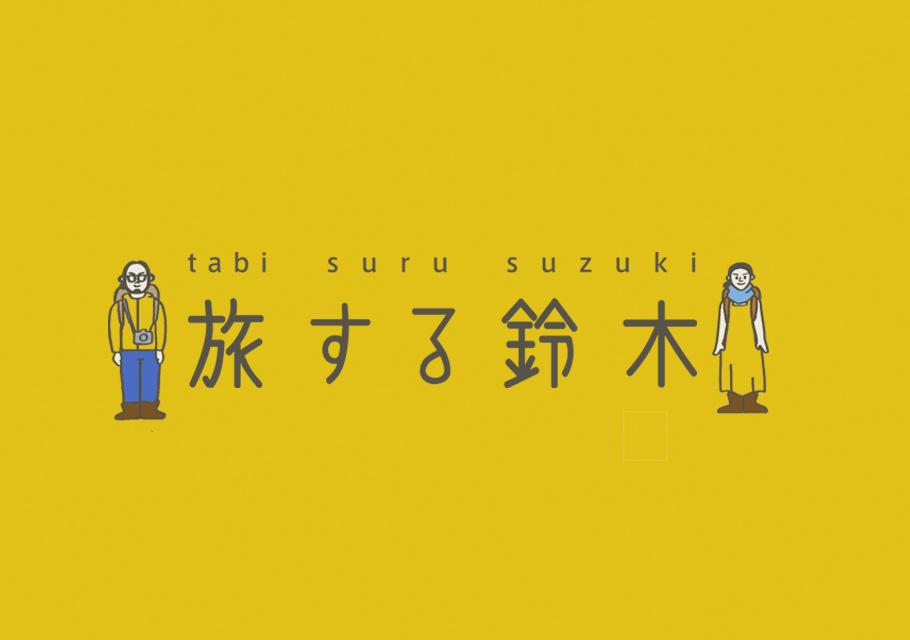 旅する鈴木 vol.2 夫婦で5大陸!4K特別編