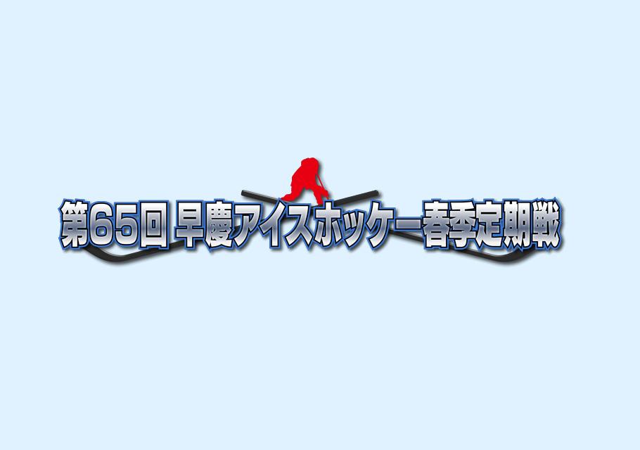 第65回早慶アイスホッケー春季定期戦