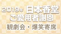 2019 日本香堂<br>ご愛用者謝恩 観劇会・ご愛用者謝恩 爆笑寄席