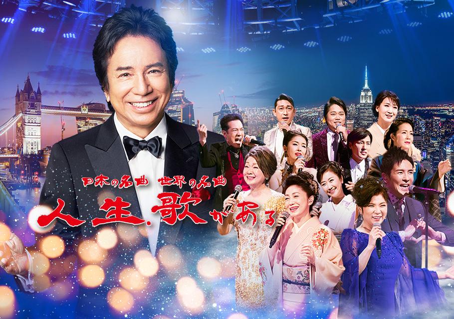日本の名曲 世界の名曲 人生、歌がある
