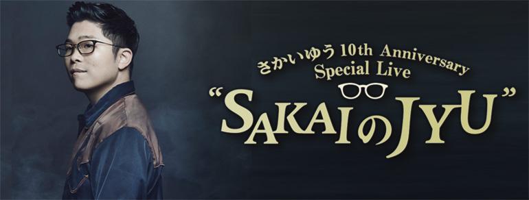 """さかいゆう10th Anniversary Special Live<br>""""SAKAIのJYU"""""""