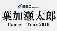 日医工 presents<br>葉加瀬太郎 コンサートツアー 2019