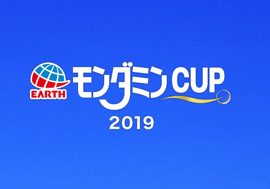 アース・モンダミンカップ2019