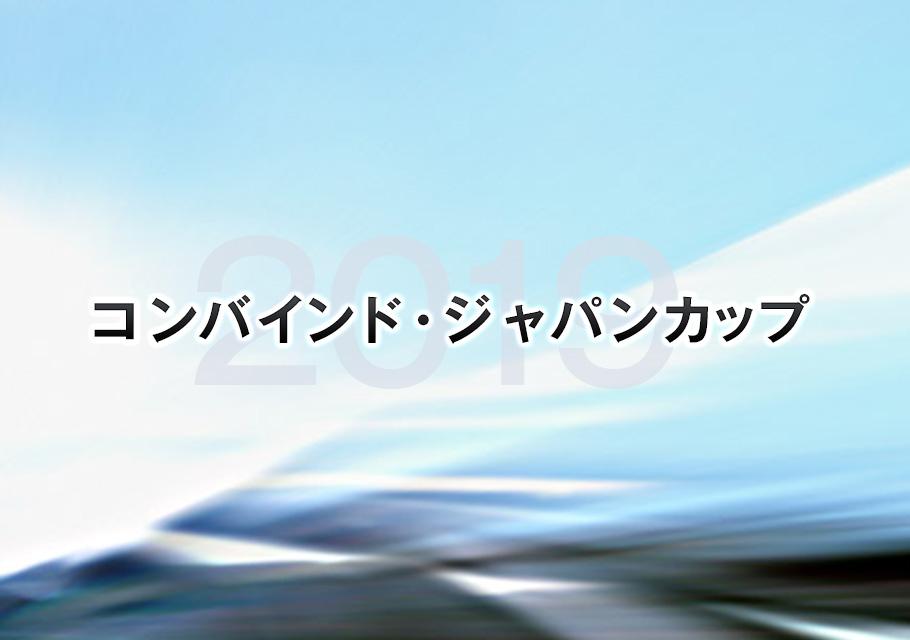 コンバインド・ジャパンカップ