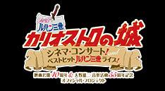 映画『ルパン三世 カリオストロの城』<br>シネマ・コンサート!<br>and<br>ベストヒット『ルパン三世』ライブ!