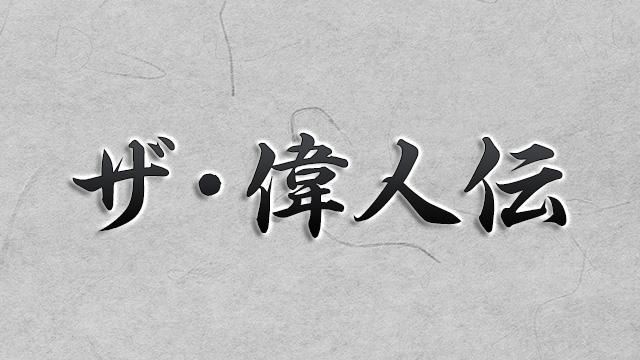 ザ・偉人伝 江利チエミ、<br>笠置シヅ子、淡谷のり子