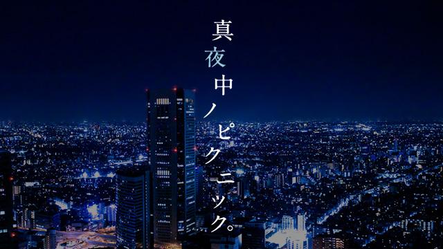 真夜中のピクニック<br>松尾スズキ×松雪泰子