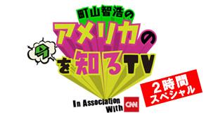 町山智浩のアメリカの今を知るTV In Association With CNN 2時間スペシャル