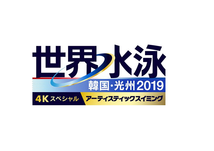 世界水泳 4Kスペシャル