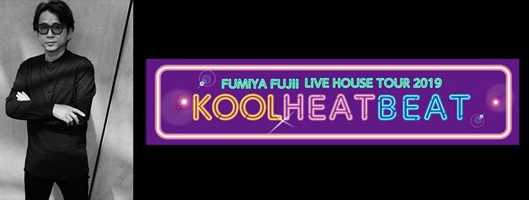 FUMIYA FUJII LIVE HOUSE TOUR 2019<br>KOOL HEAT BEAT