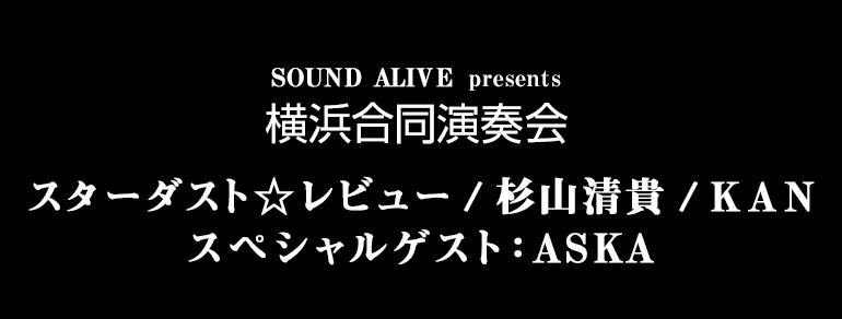 SOUND ALIVE presents<br>横浜合同演奏会<br>スターダスト☆レビュー / 杉山清貴 / KAN<br>スペシャルゲスト:ASKA