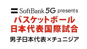 SoftBank 5G presents バスケットボール日本代表国際試合 男子日本代表×チュニジア
