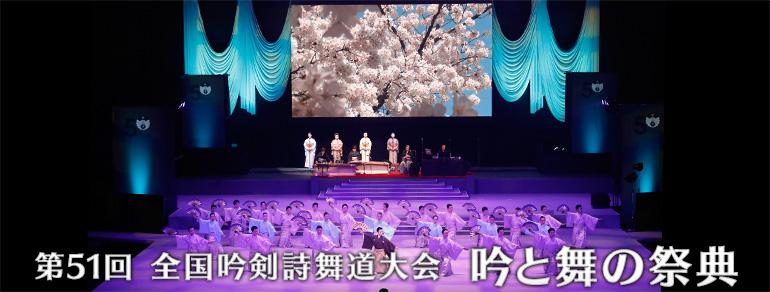 第51回 全国吟剣詩舞道大会<br>吟と舞の祭典