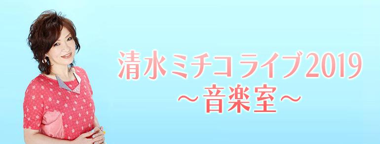 清水ミチコライブ2019 ~音楽室〜