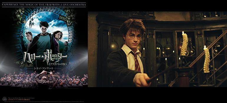 ハリー・ポッター™ シネマ・コンサート<br>シリーズ第3弾!<br>『ハリー・ポッターとアズカバンの囚人™』