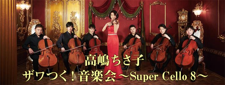 高嶋ちさ子 ザワつく!音楽会~Super Cello 8~