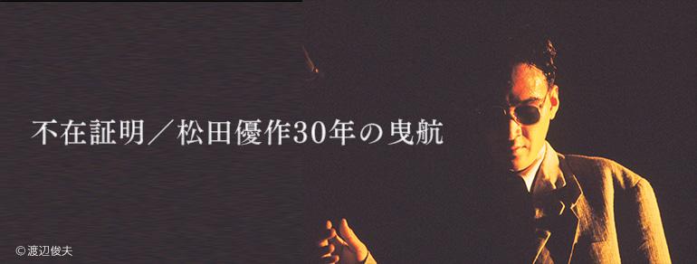 『不在証明/松田優作30年の曳航』