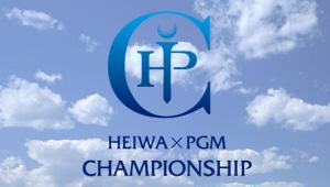 HEIWA・PGM CHAMPIONSHIP