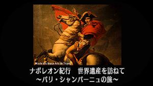 ナポレオン紀行 世界遺産を訪ねて ~パリ・シャンパーニュの旅~