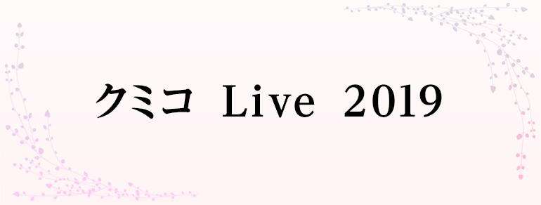 クミコ Live 2019