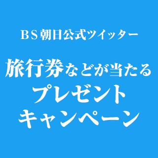 BS朝日公式ツイッター 秋のプレゼントキャンペーン