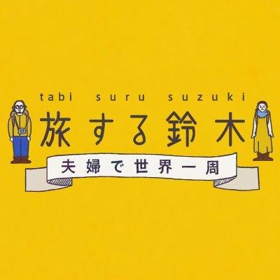 旅する鈴木 夫婦で世界一周