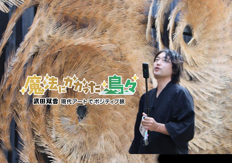 魔法にかかった島々 ▽書道家・武田双雲
