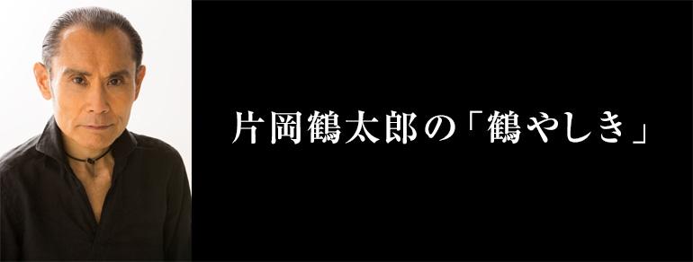 片岡鶴太郎の「鶴やしき」
