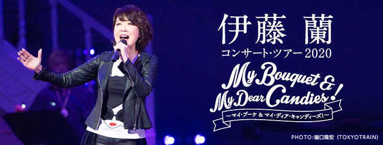 伊藤 蘭コンサート・ツアー2020<br>~My Bouquet & My Dear Candies!~