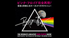 "~The World's Greatest Pink Floyd Tribute Show~Brit Floyd ""40 YEARS OF THE WALL"" In Japan 2020"