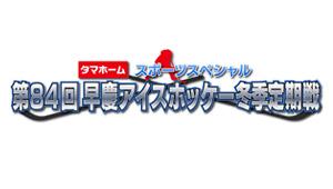タマホーム スポーツスペシャル 第84回早慶アイスホッケー冬季定期戦