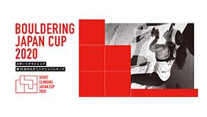 第15回ボルダリングジャパンカップ