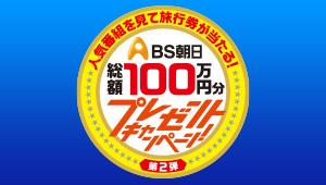人気番組を見て旅行券が当たる!BS朝日総額100万円分プレゼントキャンペーン第2弾