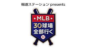 報道ステーション presents MLB 30球場全部行く