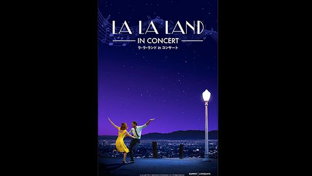 LA LA LAND – IN CONCERT 2020 –<br>ラ・ラ・ランド in コンサート 2020