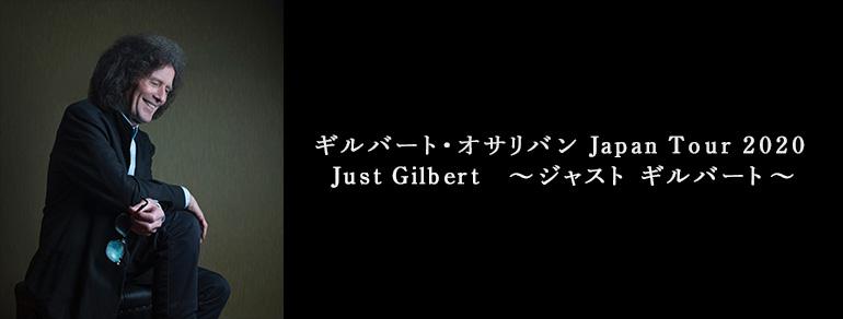 ギルバート・オサリバン Japan Tour 2021 <br>Just Gilbert 〜ジャスト ギルバート〜