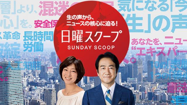 日曜スクープ<br>司会:山口豊 ほか