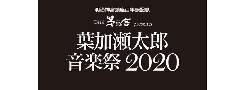 明治神宮鎮座百年祭記念<br>久原本家 茅乃舎 presents<br>葉加瀬太郎 音楽祭 2020